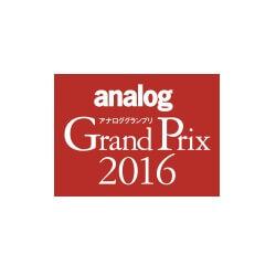 Analog Grand Prix 2016