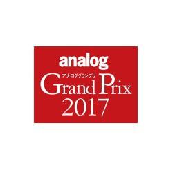 Analog grand prix 2017