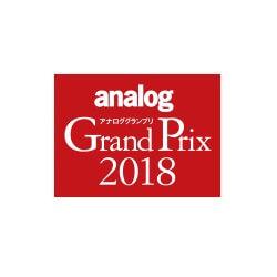 Analog grand prix 2018